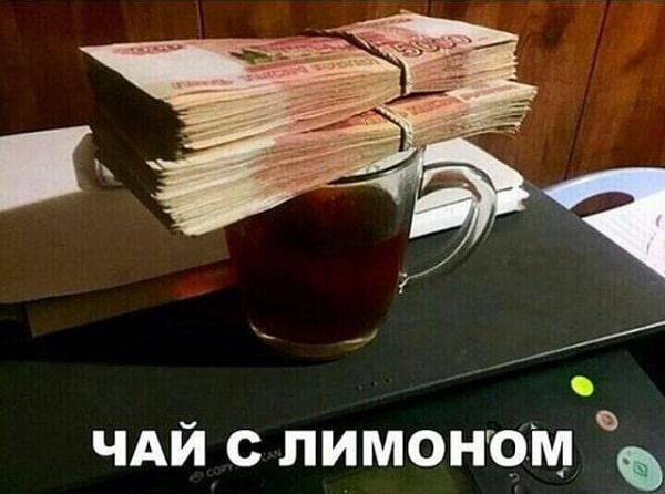 чай с миллионом