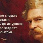 Лучшие цитаты Марка Твена